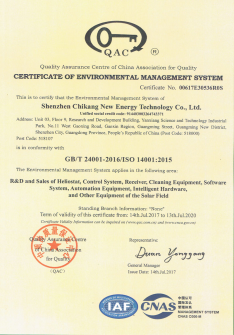 Environmental Management System Certification (English)