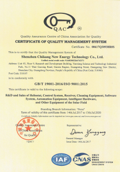 Certificate of quality management system certification (English)
